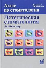 Атлас по стоматологии. Эстетическая стоматология