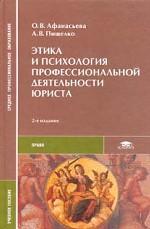 Этика и психология профессиональной деятельности юриста: учебное пособие. 2-е издание
