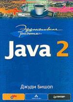Эффективная работа с Java 2