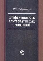 Эффективность альтернативных наказаний: учебное пособие для вузов