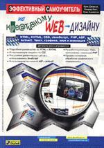Эффективный самоучитель по креативному Web-дизайну. Текст, графика, звук и анимация