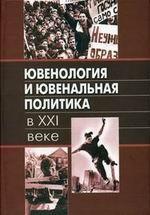 Ювенология и ювенальная политика в XXI веке: опыт комплексного междисциплинарного исследования