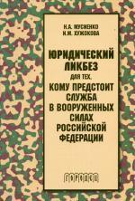 Юридический ликбез для тех, кому предстоит служба в вооруженных силах РФ