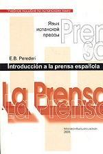 Язык испанской прессы. Второе издание, переработанное