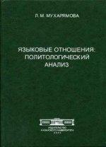 Языковые отношения: политологический анализ