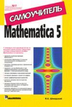 Mathematica 5. Самоучитель