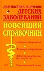 Диагностика и лечение детских заболеваний. Новейший справочник