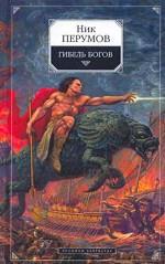 Гибель богов. Хроника Хьерварда. Книга 1