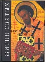 Жития святых. Византийский канон