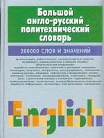 Большой англо-русский политехнический словарь. Том 1. A-I