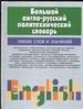 Большой англо-русский политехнический словарь т1