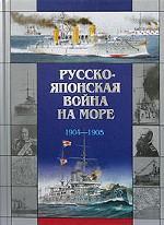 Русско-японская война на море. 1904-1905