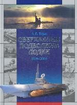Сверхмалые подводные лодки. 1914-2004 гг