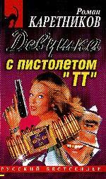 Девушка с пистолетом «ТТ»