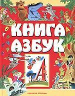 Книга азбук
