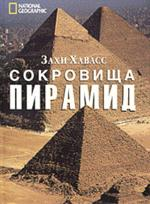 National Geographic. Сокровища пирамид