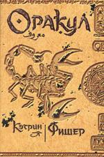 Оракул