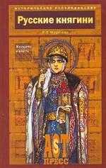 Русские княгини. Женщины и власть