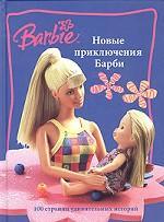 Новые приключения Барби