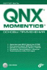 QNX Momentics. Основы применения (+CD)