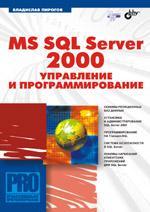 MS SQL Server 2000. Управление и программирование