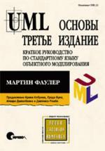 UML. Основы, 3-е издание