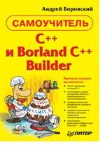 C++ и Borland C++ Builder. Самоучитель