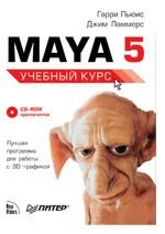 Maya 5: учебный курс (+CD)