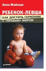"""Ребенок-левша: как достичь гармонии с """"правым"""" миром"""