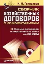 Сборник хозяйственных договоров с комментариями (+ CD)