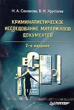 Криминалистическое исследование материалов документов, 2-е издание