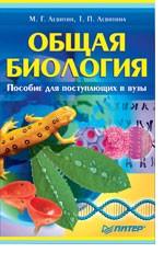 Общая биология. Пособие для поступающих в ВУЗы