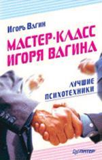 Мастер-класс Игоря Вагина. Лучшие психотехники