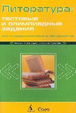 Литература. Тестовые и олимпиадные задания для абитуриентов и школьников