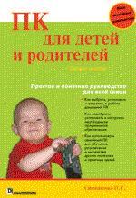 ПК для детей и родителей. Ваш семейный компьютер. 2-е издание