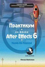 Практикум по Adobe After Effects 6