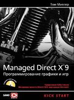 DirectX 9 с управляемым кодом. Программирование игр и графика (+CD)