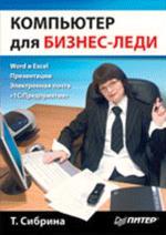 Компьютер для бизнес-леди. Самоучитель