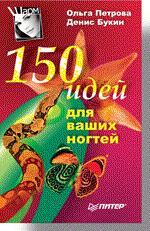 150 идей для ваших ногтей