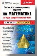 Тесты и экзаменационные задания по математике за курс средней школы (ЕГЭ): учебное пособие