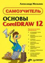 Основы CorelDraw 12. Самоучитель