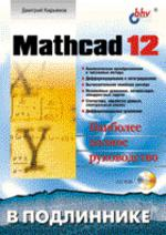 Mathcad 12 (c CD)