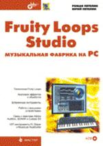 Fruity Loops Studio. Музыкальная фабрика на PC (+CD)