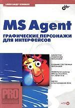 Климов Александр Петрович. MS Agent. Графические персонажи для интерфейсов (+ CD-ROM) 150x214