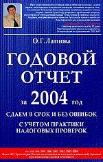 Годовой отчет за 2004 год. Сдаем в срок и без ошибок с учетом практики налоговых проверок
