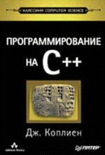 Программирование на C++. Классика CS