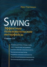 Swing: Эффектные пользовательские интерфейсы, 2-е издание