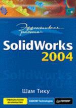 Эффективная работа: SolidWorks 2004