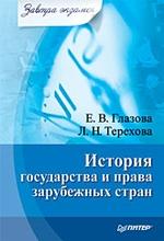 История государства и права зарубежных стран. Завтра экзамен