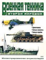 Военная техника Второй мировой. Иллюстрированная энциклопедия